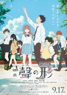 Форма голоса / Koe no Katachi