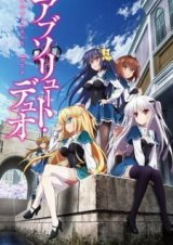 Абсолютный дуэт / Absolute Duo