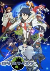 Покорение горизонта 2 / Log Horizon 2nd Season