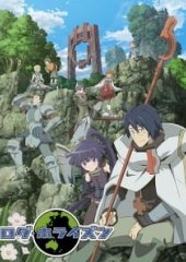 Покорение горизонта / Log Horizon